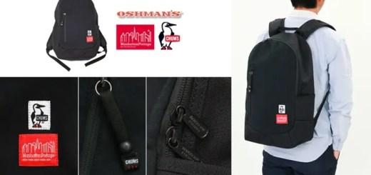 2月上旬発売!OSHMAN'S × CHUMS × MANHATTAN PORTAGEのトリプルコラボ第二弾!Intrepid Backpackが登場! (オッシュマンズ チャムス マンハッタン ポーテージ)