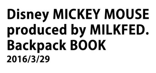 3/29発売予定!Disney MICKEY MOUSE produced by MILKFED. Backpack BOOK (ミルクフェド ディズニー ミッキーマウス バックパック ブック)