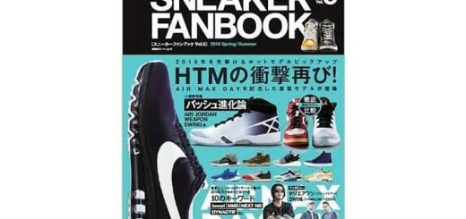 3/23発売!一般ユーザーに「ちょうど良い」スニーカー情報をお届け!「SNEAKER FAN BOOK 5」
