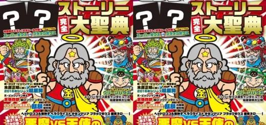 【懐かしい】特製キラシール2枚付きの「ビックリマンシール悪魔VS天使編 ストーリー完全大聖典」が3/23から発売!