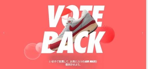 みんなの投票で人気1位のNIKE AIR MAXをが復刻販売へ! (ナイキ エア マックス)