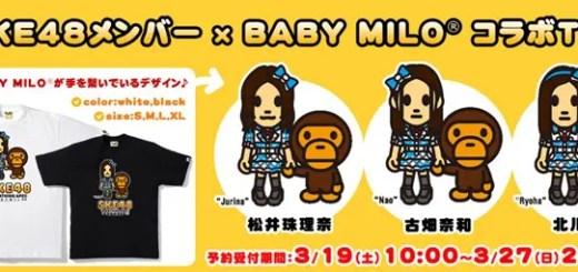SKE48 x A BATHING APE BABY MILO TEEが3/27まで受注生産! (エスケーイー エイプ)