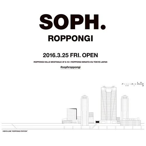 SOPH.ROPPONGIが3/25から六本木ヒルズ ウェストウォーク 4Fにオープン!SOPHNET. uniform experiment F.C.R.B. Opening Anniversary Itemも同日ラインナップ!