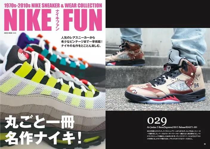丸ごと一冊名作ナイキ!「NIKE FUN」が3/30発売!(ナイキファン)