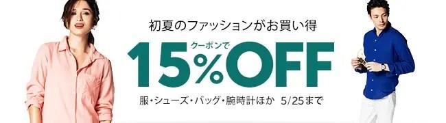 Amazonで服・シューズ・バッグ・腕時計の初夏ファッションがクーポンで15%OFFに!5/25まで! (アマゾン)