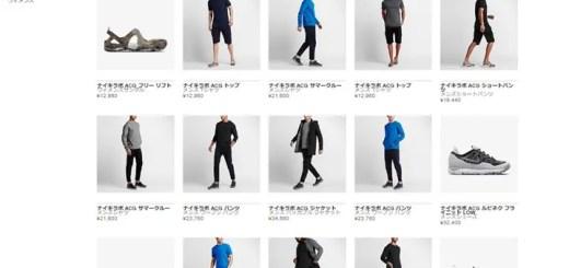 ナイキラボ ACG コレクション 2016 SUMMERが5/19から発売! (NIKELAB All Conditions Gear)