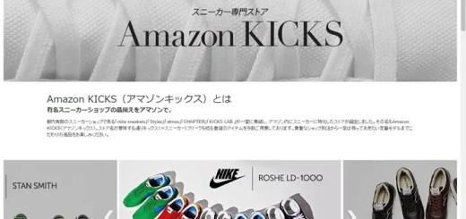 Amazon KICKSにて「クーポンコード: JUNOFF2016」を入力で表示価格から更に20%OFF!半額アイテムも有り! (アマゾン キックス)