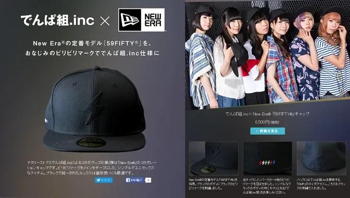 6/29までの受注生産!でんぱ組.inc × New Era 59FIFTYが10月下旬発売! (ニューエラ)