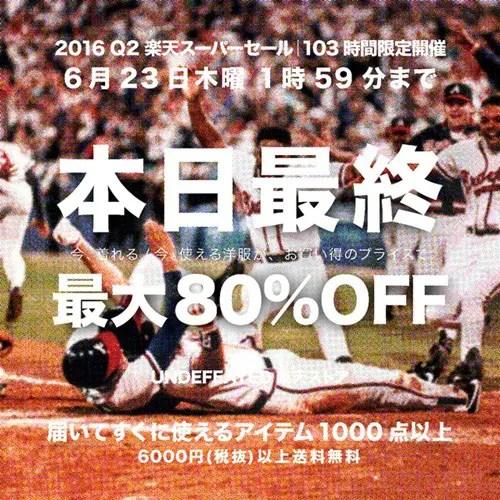 【楽天スーパーセール】最大80%OFFのUNDEFEATED 楽天ストアは6/23 01:59まで! (アンディフィーテッド)
