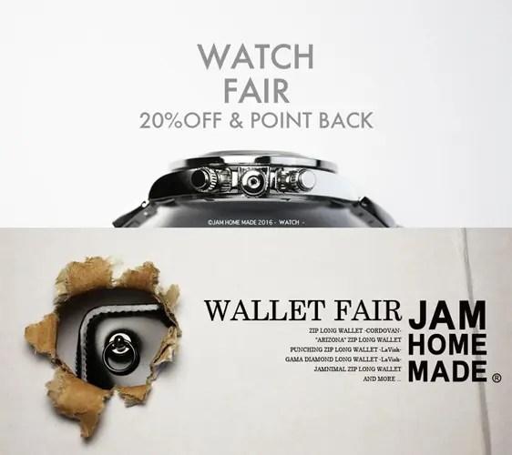 JAM HOME MADE 直営店にてウォッチ & ウォレットフェアが7/1から期間限定で開催! (ジャムホームメイド)