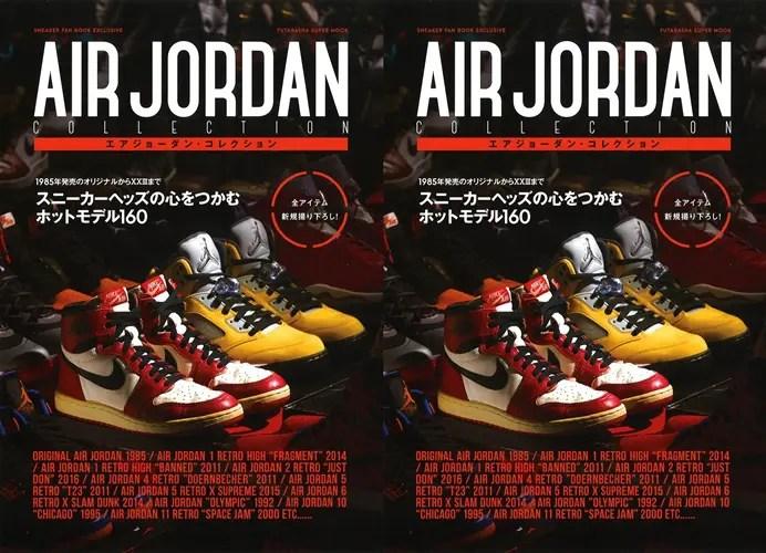 NIKEの「AIR JORDAN」と「AIR MAX」だけを扱ったファン必携の永久保存版「エア ジョーダン・コレクション」が7/28発売! (ナイキ) [9784575456233]