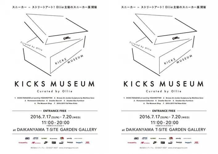 7/17からスニーカー展「KICKS MUSEUM Curated by Ollie」が開催!Ollie主催のスニーカー美術館がオープン!