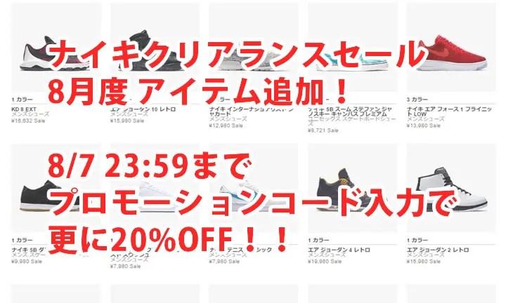 ナイキ クリアランスセール アイテムが追加!2016年8月! (NIKE)
