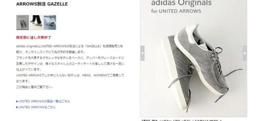 UNITED ARROWS別注!adidas originals GAZELLEが9月中旬発売! (ユナイテッド アローズ アディダス オリジナルス ガゼル)