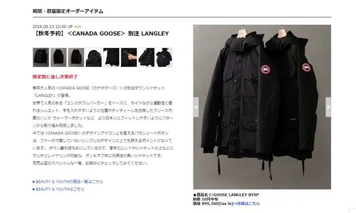 CANADA GOOSE × BEAUTY&YOUTH 2016年 秋冬モデル!別注「LANGLEY」が10月中旬発売! (カナダグース ビューティアンドユース)