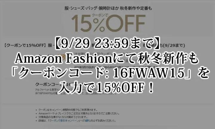 【9/29 23:59まで】Amazon Fashionにて「クーポンコード: 16FWAW15」を入力で服・シューズ・バッグ・腕時計・アクセサリーほか、秋冬新作も15%OFF! (アマゾン ファッション)