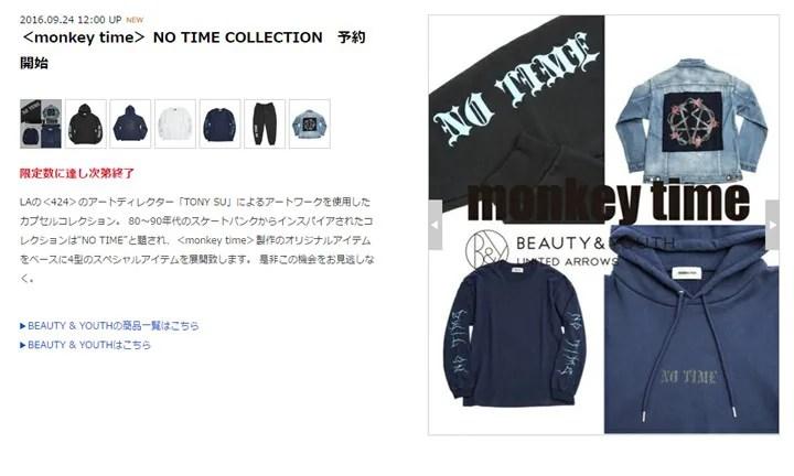 "monkey time × TONY SU ""NO TIME COLLECTION""が10月中旬発売! (モンキータイム トニー スー ""ノータイム コレクション"")"