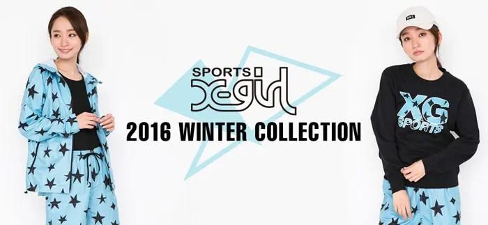 X-girl Sports 2016 WINTER COLLECTIONの予約がスタート! (エックスガール スポーツ 20161年 冬モデル)