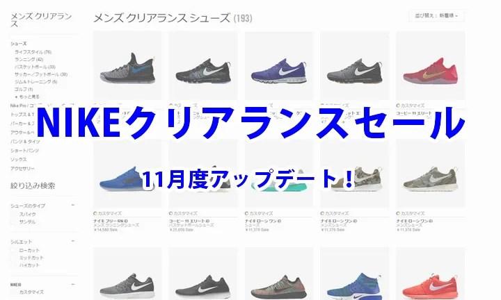 ナイキ クリアランスセール アイテムが追加!2016年11月! (NIKE)