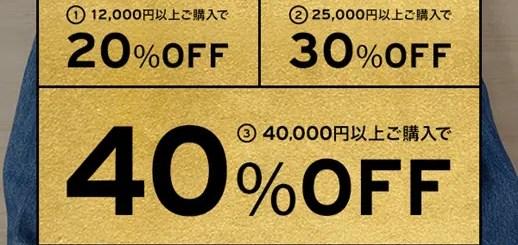 【最大40%オフ】一週間限定!リーバイス 「サイバーマンデー ウィーク」が11/29まで開催! (Levi's)