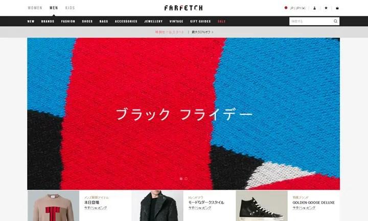 【最大50%オフ】Farfetch.com 2016 BLACK FRIDAYが開催! (ファーフェッチ 2016年 ブラックフライデー)