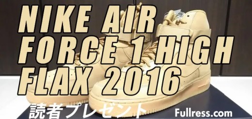 "【プレゼント1名】NIKE AIR FORCE 1 HIGH ""FLAX"" 2016 [882096-200] 28cm"