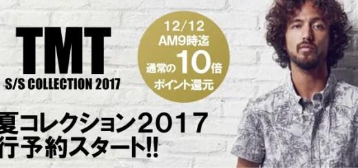 【先行予約】TMT 2017 SPRING/SUMMER COLLECTION (ティーエムティー 2017年 春夏モデル)