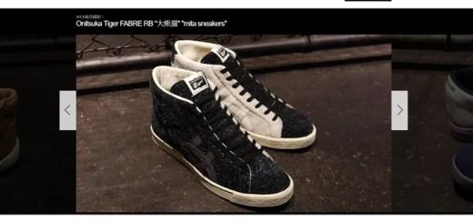 ドレスコード有りのmita sneakersでの限定スニーカーを購入する場合