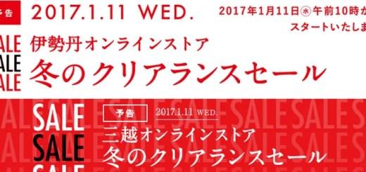 伊勢丹/三越 冬のオンラインクリアランスセールが1/11 午前10時から開催!