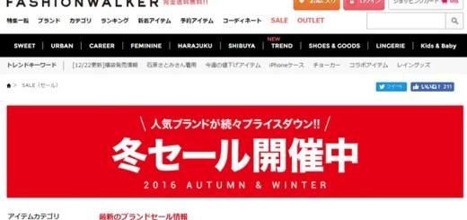 FASHIONWALKERにて2016年 冬のWINTER SALEが開催中! (ファッションウォーカー)