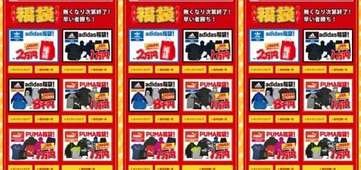 ABC-MART 2017年 福袋が新年1/1から発売!