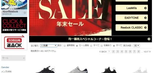 Reebok ONLINE SHOPにて年末セールが開催中!最大50%OFF以上も! (リーボック)