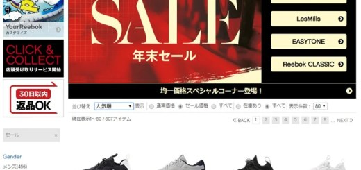 Reebok ONLINE SHOPにて年末セールが開催中!最大50%OFF以上も! (リーボック)