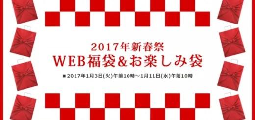 伊勢丹/三越 オンラインストアにてWEB福袋&お楽しみ袋が2017/1/3 10:00~販売!