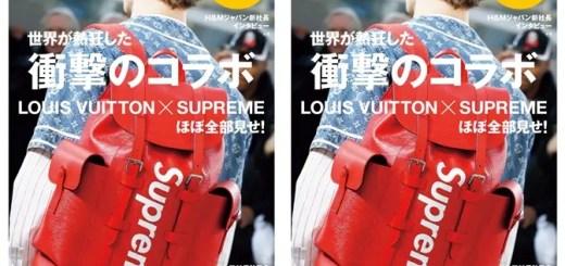 世界が熱狂した衝撃のコラボ「ルイ・ヴィトン」×「シュプリーム」ほぼ全部見せ!WWD JAPAN 2/6号!
