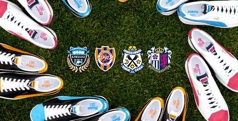 足元にもクラブカラーを!プーマ × Jリーグ4クラブ(セレッソ、エスパルス、ジュビロ、フロンターレ) コラボ「クラブ バスケットパック」が4月中旬発売! (PUMA BASKET)