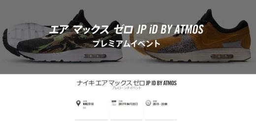 """4/29から1週間限定!NIKE AIR MAX ZERO JP iD BY atmos """"Safari/Tiger Camo"""" (ナイキ エア マックス ゼロ ジェーピー バイ アトモス """"サファリ/タイガーカモ"""") [AA4640-991,993]"""