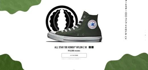 まるで昆布!特殊ファブリックを使用したCONVERSE ALL STAR 100 KONBU NYLON Z HIが9月発売 (コンバース オールスター コンブ ナイロン Z ハイ)