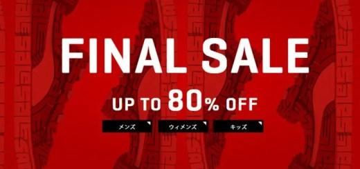 【MAX 80%OFF】PUMA ファイナルセールが開催!同時に2点で15%OFFキャンペーンも!送料無料も! (プーマ FINAL SALE)