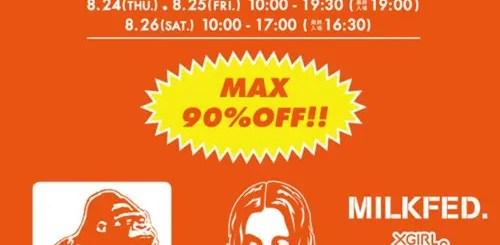 【最大90%OFF】X-large、X-girl、SILAS等の「B's INTERNATIONAL ファミリーセール」が8/24から3日間開催! (エックスガール エクストララージ サイラス SALE)