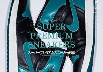 9/29発売!シューズ・マスター (SHOES MASTER)vol.28 2017 S/S号が予約開始!