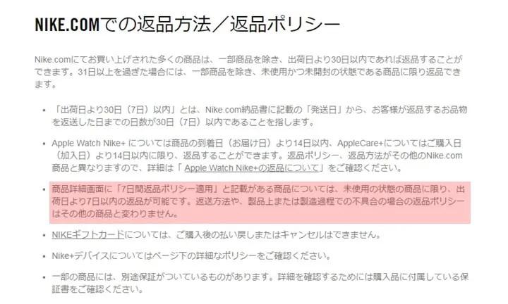 【注意】NIKE.COMでの返品期間が30日⇒7日に変更