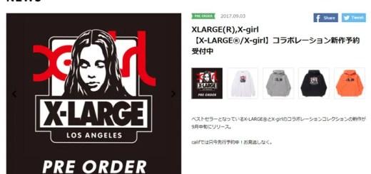 X-large/X-girl コラボレーション「XLXG」新作が9月中旬発売! (エクストララージ エックスガール)