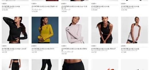 【ニューアイテム】ナイキラボ エッセンシャル コレクションが9/14発売!(NIKELAB ESSENTIAL)