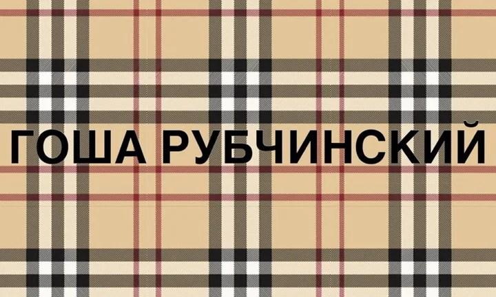 Gosha Rubchinskiy 2018 S/S x Burberry コラボ ルックが登場 (ゴーシャ・ラブチンスキー 2018年 春夏 バーバリー)