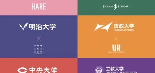 青山/法政/明治/中央等 6大学×6ブランドとのスペシャルコラボアイテムがZOZOTOWNにて発売!