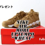 "【プレゼント1名】NIKE AIR MORE UPTEMPO ""Wheat"" [AA4060-200]"