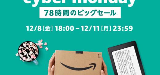 今年最後のビッグセール「アマゾン サイバー マンデー セール」が2017年12月8日 18時~12月11日 23時59分まで開催 (Amazon Cyber Monday Sale)