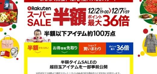 12/2 19:00~スタート!楽天スーパーセールで半額スニーカーをゲットしよう! (NIKE adidas REEBOK PUMA VANS CONVERSE)