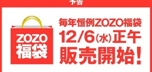 ZOZOTOWNにて、2018年 福袋の予約が12/6 12:00~スタート! (ゾゾタウン Happy Bag)